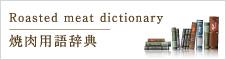 焼肉用語辞典